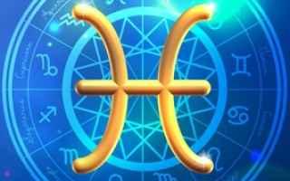 Astrologia: 1 marzo  oroscopo  pesci  carattere
