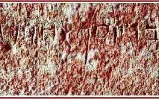 iscrizione aramaica  fratello di gesù