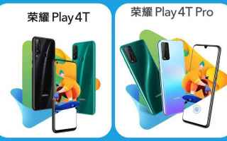 Cellulari: honor play 4t  honor play 4t pro  honor