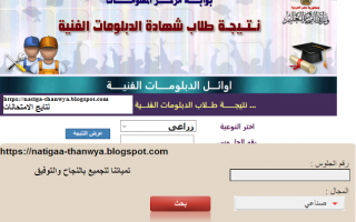 Siti Web: Esito diplomi tecnici 2021 con numero di seduta primo piano