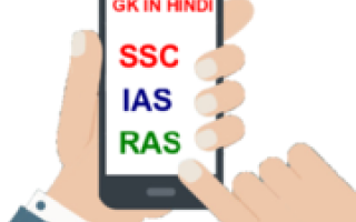 Notizie locali: India Gk in Hindi | India Gk quiz in Hindi