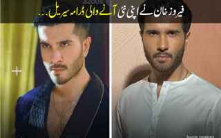 Feroze Khan Malik took to his Instagram and shared the first glimpse of his upcoming drama serial Ay