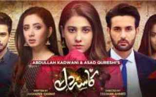 Siti Web: Kasa-e-Dil Best Pakistani Drama Reviews